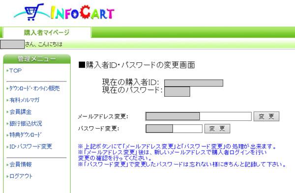 ID・パスワード変更画面